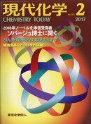 現代化学 2017年 02月号 [雑誌]