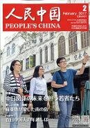 人民中国 2017年 02月号 [雑誌]