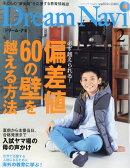 Dream Navi (ドリームナビ) 2017年 02月号 [雑誌]