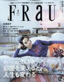 FRaU (フラウ) 2017年 02月号 [雑誌]