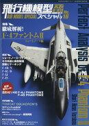 MODEL Art (モデル アート) 増刊 飛行機模型スペシャル16 2017年 02月号 [雑誌]