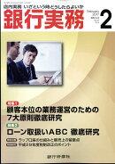 銀行実務 2017年 02月号 [雑誌]