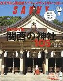SAVVY (サビィ) 2017年 02月号 [雑誌]