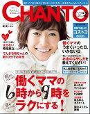 CHANTO (チャント) 2017年 02月号 [雑誌]