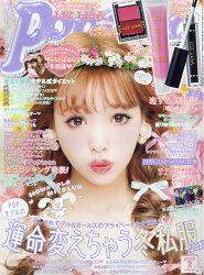 Popteen (ポップティーン) 2017年 02月号 [雑誌]