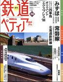 週刊 鉄道ペディア 2017年 2/28号 [雑誌]