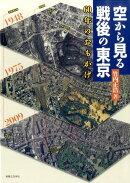 空から見る戦後の東京