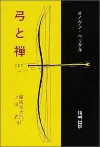 弓と禅改版 [ オイゲン・ヘリゲル ]