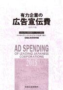 有力企業の広告宣伝費(2015年版)