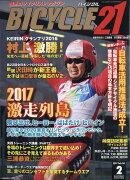 BICYCLE21 (バイシクル21) Vol.161 2017年 02月号 [雑誌]