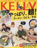 KELLy (ケリー) 2017年 02月号 [雑誌]
