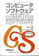 コンピュータソフトウェア 2017年 02月号 [雑誌]