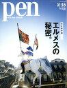 Pen (ペン) 2017年 2/15号 [雑誌]