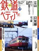 週刊 鉄道ペディア 2017年 2/21号 [雑誌]