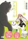 DVD付き アホガール(11)特装版 (講談社キャラクターズライツ) [ ヒロユキ ]