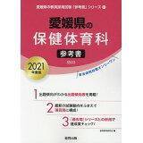愛媛県の保健体育科参考書(2021年度版) (愛媛県の教員採用試験「参考書」シリーズ)