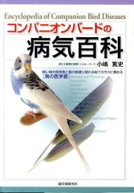 コンパニオンバードの病気百科 飼い鳥の飼育者と鳥の医療に関わる総ての方々に薦める [ 小嶋篤史 ]