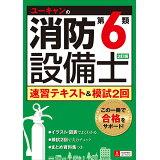 ユーキャンの消防設備士第6類速習テキスト&模試2回2訂版 (ユーキャンの資格試験シリーズ)