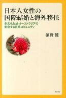 日本人女性の国際結婚と海外移住