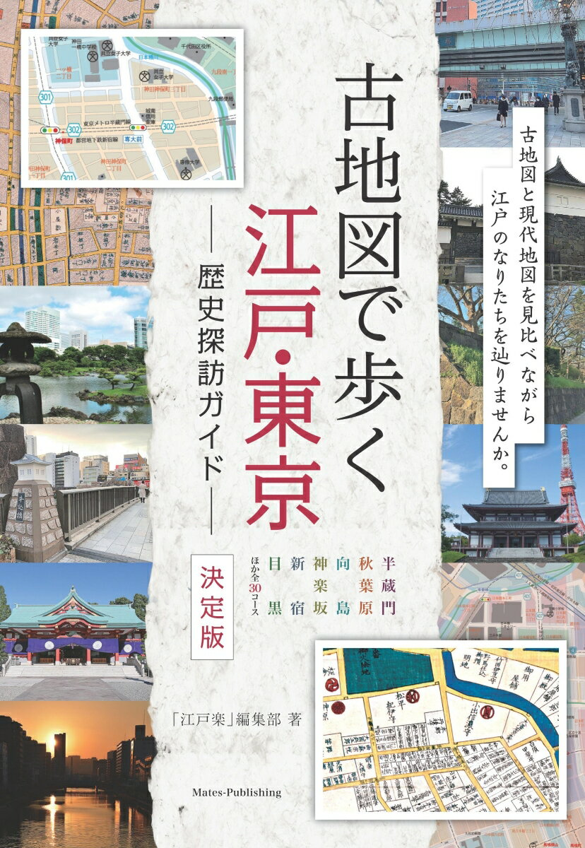 古地図で歩く 江戸・東京 歴史探訪ガイド 決定版 [ 「江戸楽」編集部 ]