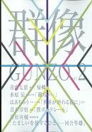 群像 2017年 02月号 [雑誌]