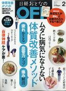 日経おとなの OFF (オフ) 2017年 02月号 [雑誌]