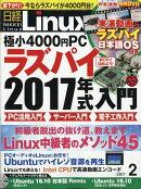 日経 Linux (リナックス) 2017年 02月号 [雑誌]