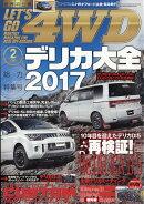 LET'S GO (レッツゴー) 4WD 2017年 02月号 [雑誌]