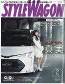STYLE WAGON (スタイル ワゴン) 2017年 02月号 [雑誌]