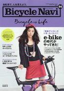 BICYCLE NAVI (バイシクル ナビ) 2017年 02月号 [雑誌]
