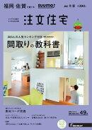 SUUMO注文住宅 福岡・佐賀で建てる 2017年冬春号 [雑誌]