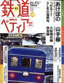 週刊 鉄道ペディア 2017年 2/14号 [雑誌]