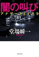 【予約】闇の叫び アナザーフェイス9