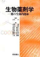 【謝恩価格本】生物薬剤学