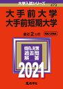 大手前大学・大手前短期大学 2021年版;No.473 (大学入試シリーズ) [ 教学社編集部 ]