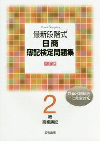 最新段階式日商簿記検定問題集2級商業簿記三訂版 [ 実教出版企画開発部 ]