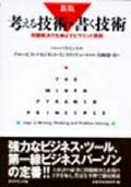 考える技術・書く技術新版 問題解決力を伸ばすピラミッド原則 [ バーバラ・ミント ]