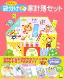 かんたん!袋分け家計簿セット(2018年)