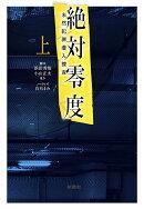 絶対零度 -未然犯罪潜入捜査ー(上)