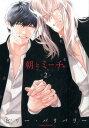 朝とミーチャ 2 (ダリアコミックス) [ ビリー・バリバリー ]