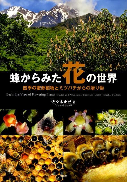 蜂からみた花の世界 四季の蜜源植物とミツバチからの贈り物 [ 佐々木正己 ]