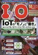I/O (アイオー) 2017年 02月号 [雑誌]