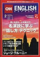 CNN ENGLISH EXPRESS (イングリッシュ・エクスプレス) 2017年 02月号 [雑誌]