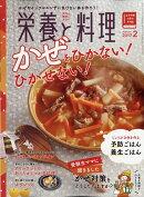 栄養と料理 2017年 02月号 [雑誌]
