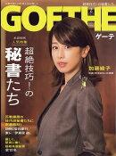GOETHE (ゲーテ) 2017年 02月号 [雑誌]