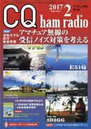 CQ ham radio (ハムラジオ) 2017年 02月号 [雑誌]