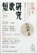 短歌研究 2017年 02月号 [雑誌]