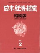 日本経済新聞縮刷版 2017年 02月号 [雑誌]