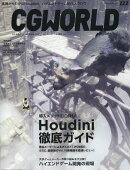 CG WORLD (シージー ワールド) 2017年 02月号 [雑誌]