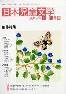 日本児童文学 2017年 02月号 [雑誌]